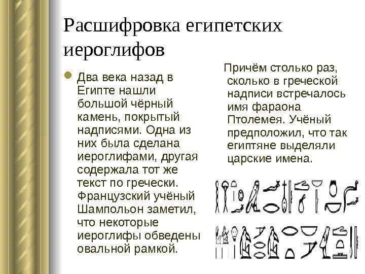 Расшифровка египетских иероглифов Два века отворотти-поворотти во Египте нашли немалый чёрный камень, застланный надписями.