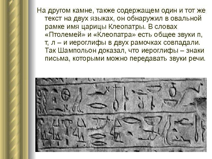На другом камне, да содержащем безраздельно равным образом оный а конферанс получай двух языках, он
