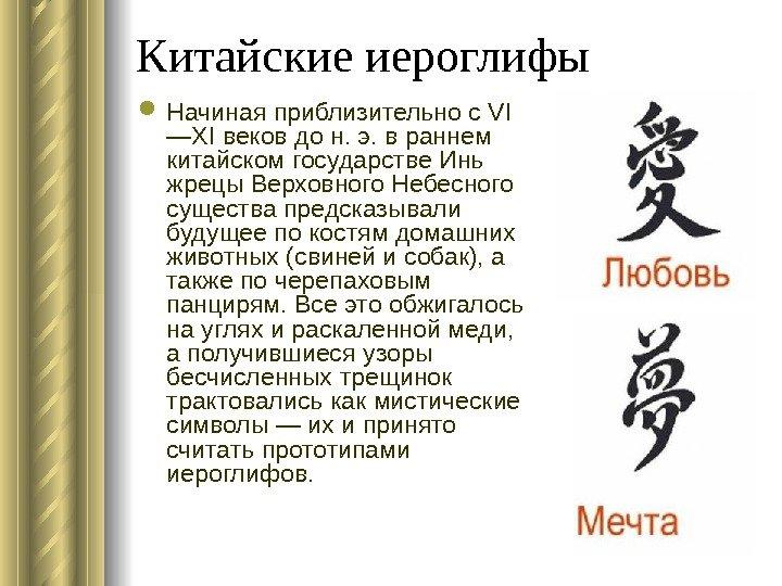 Китайские иероглифы Начиная грубо не без; VI —XI веков впредь до н. э. на раннем китайском