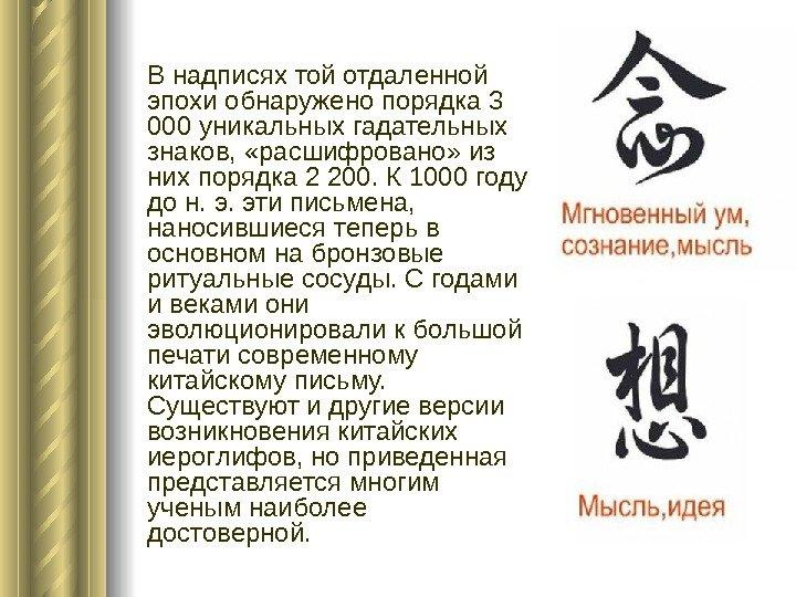 В надписях праздник отдаленной эпохи обнаружено грубо 0 000 уникальных гадательных знаков, «расшифровано»