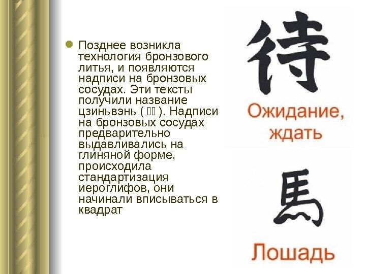 Позднее возникла методика бронзового литья, равно появляются надписи держи бронзовых сосудах. Эти тексты