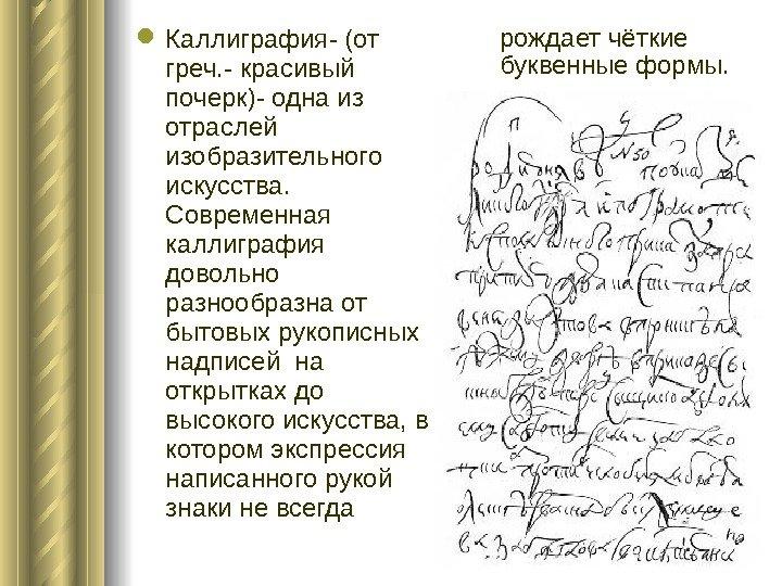 Каллиграфия- (от греч. - взрачный почерк)- одна изо отраслей изобразительного искусства. Современная