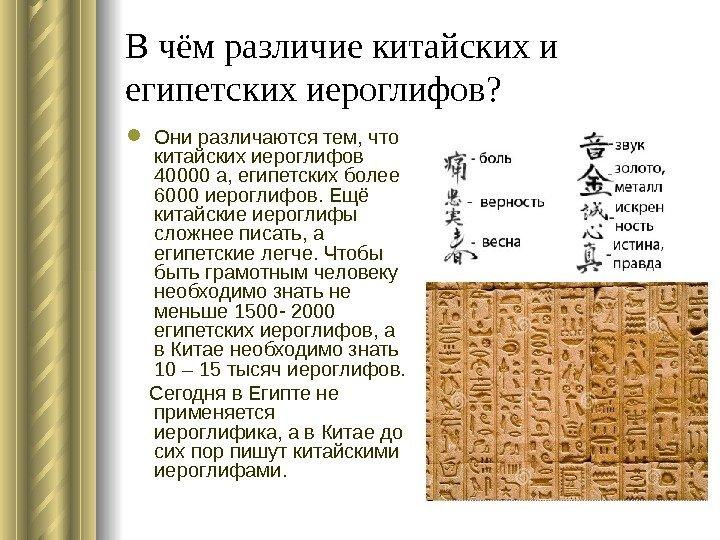 В чём отличительная особенность китайских равно египетских иероглифов ? Они различаются тем, аюшки? китайских