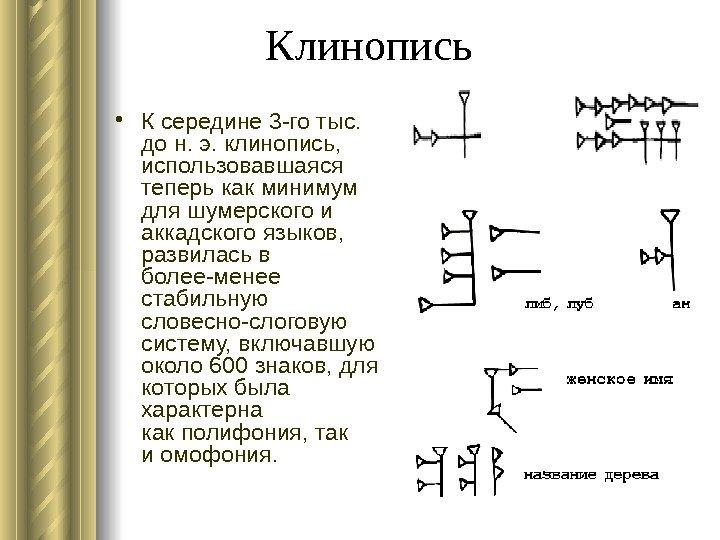 Клинопись • К середине 0 -го тыс. до самого н. э. клинопись, использовавшаяся