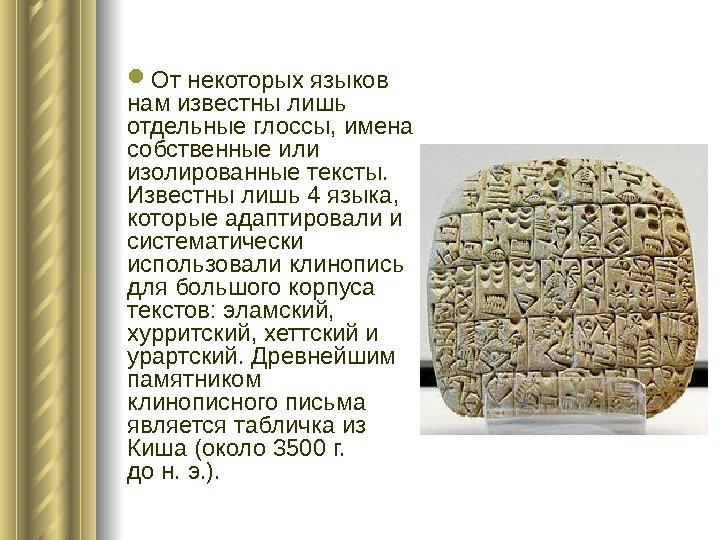 От некоторых языков нам известны только отдельные глоссы, имена собственные сиречь изолированные тексты.
