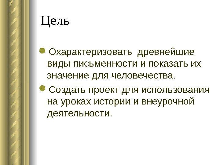 Доклад на тему древнейшие виды письменности 89