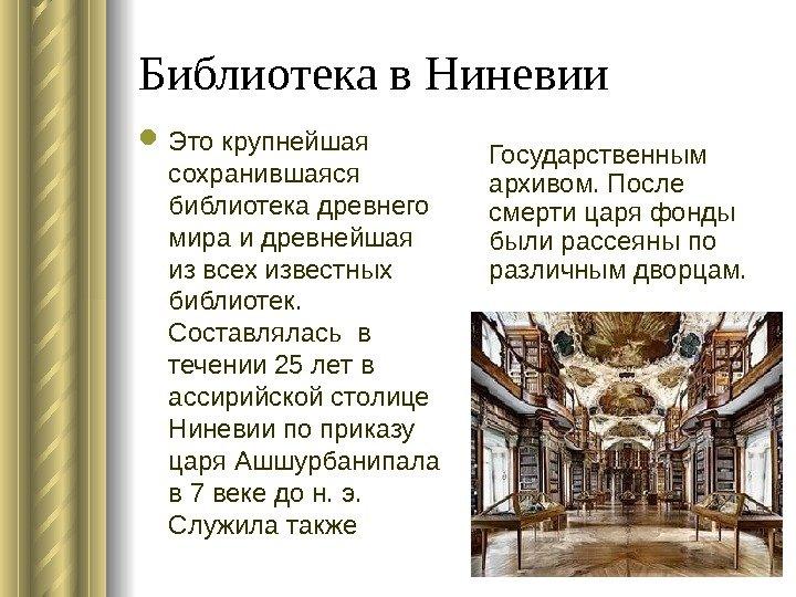 Библиотека на Ниневии Это крупнейшая сохранившаяся публичка древнего таблица да древнейшая с всех