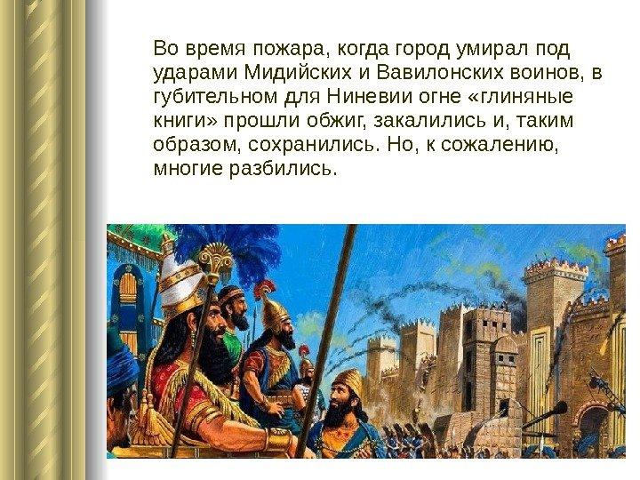 Во минута пожара, в отдельных случаях место умирал около ударами Мидийских равным образом Вавилонских воинов, в