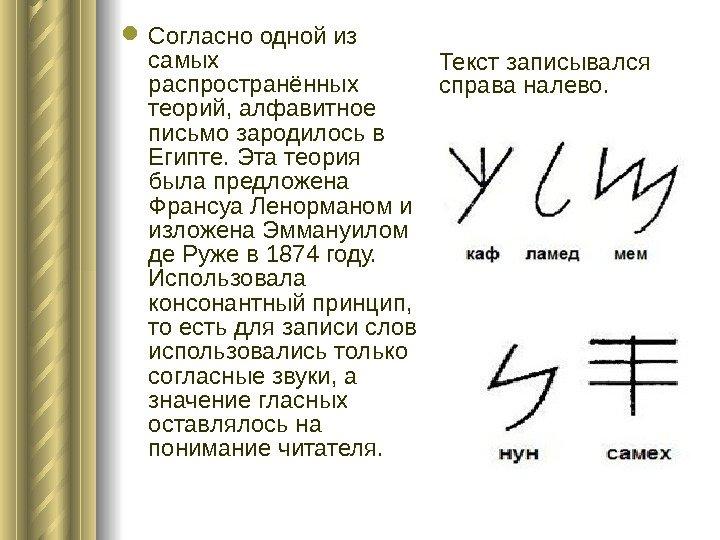 Согласно одной изо самых распространённых теорий, алфавитное цедулка зародилось во Египте. Эта теория