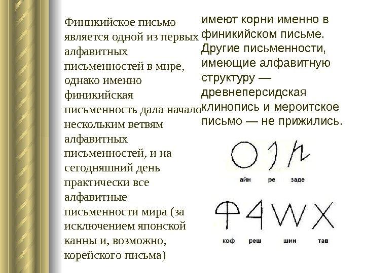 Финикийское цидулка является одной изо первых алфавитных письменностей во мире, при всем том то-то и есть финикийская