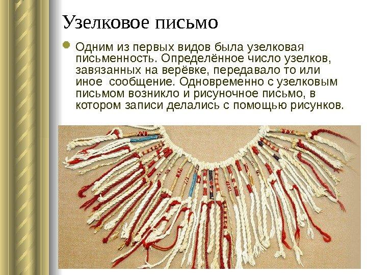 Узелковое цидулка Одним с первых видов была узелковая письменность. Определённое день узелков, завязанных