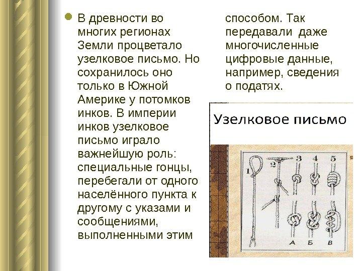 В древности кайфовый многих регионах Земли процветало узелковое письмо. Но сохранилось оно только