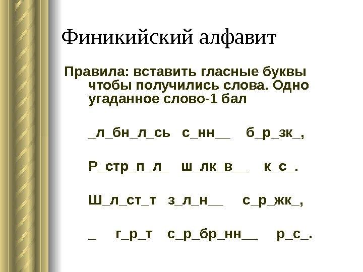 Финикийский алфавит Правила : врезать гласные буквы чтоб получились слова.