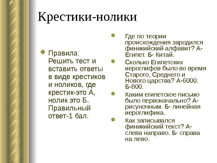 Крестики-нолики Где согласно теории происхождения зародился финикийский алфавит ? А- Египет. Б- Китай.