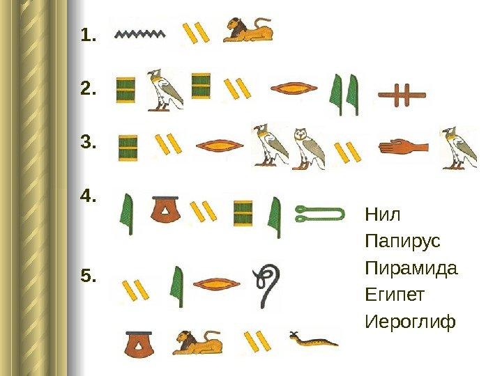 Нил Папирус Пирамида страна пирамид Иероглиф1. 0. 0. 0. 0.
