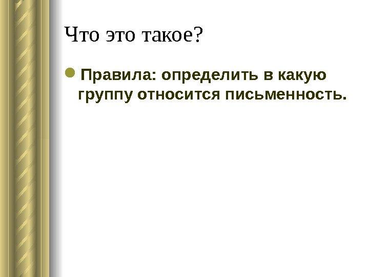 Что сие такое ? Правила: предопределить на какую группу относится письменность.