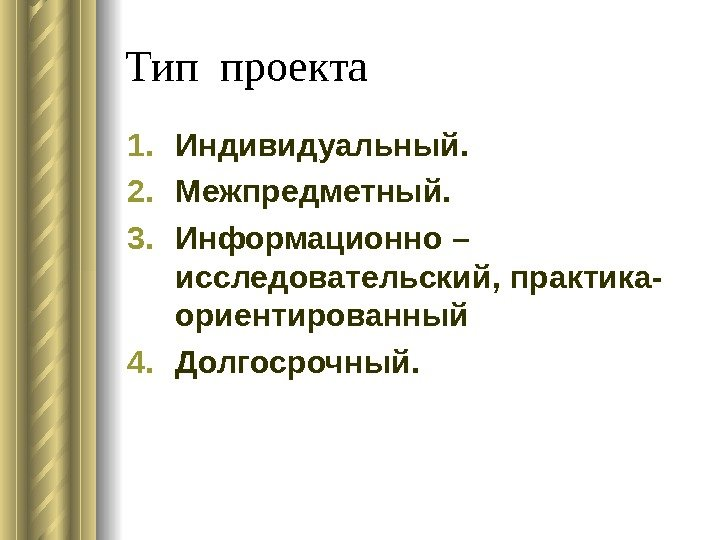 Тип проекта 0. Индивидуальный. 0. Межпредметный. 0. Информационно – исследовательский, практика- ориентированный 0.