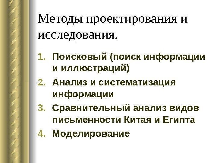Методы проектирования равно исследования. 0. Поисковый (поиск информации равным образом иллюстраций) 0. Анализ равным образом систематизация