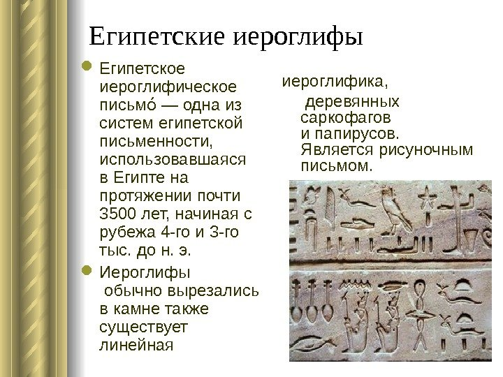 Египетские иероглифы Египетское иероглифическое письм — одна изо оо систем египетской письменности, использовавшаяся