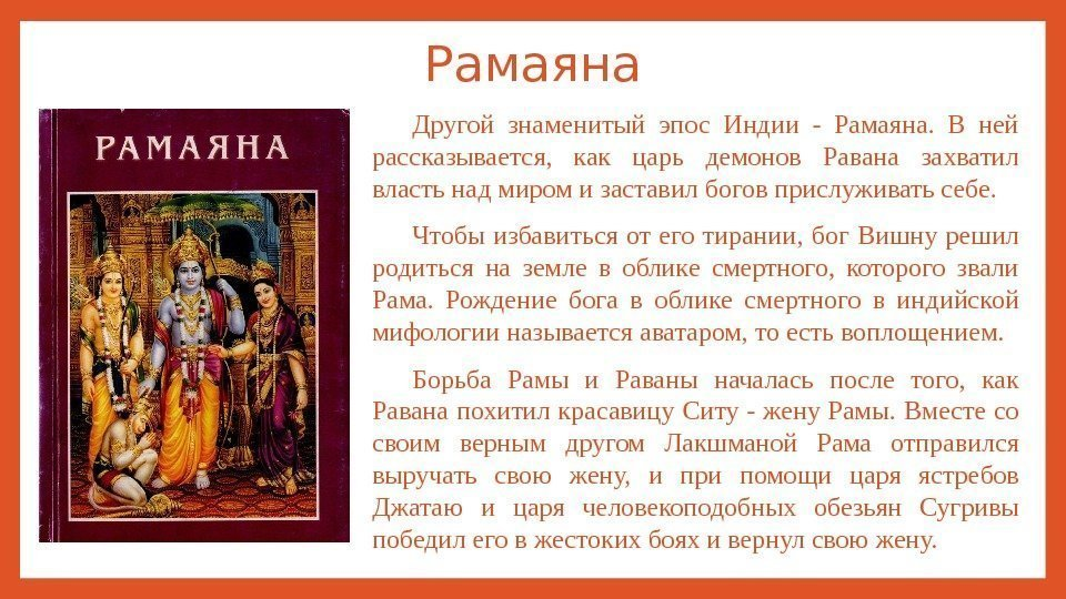 an introduction to the life and the history of the ramayana Librarything review user review - bhaktamagazijn - librarything ramayana a historic epos about the life of sri rama, an masterpiece full of msantra vedic history the source to moksha or spiritual freedom and out the wheel of birht and death read full review.