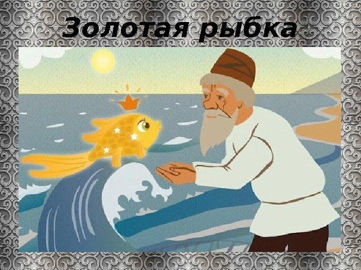 сказка на новый лад о рыбаке и рыбке для детей