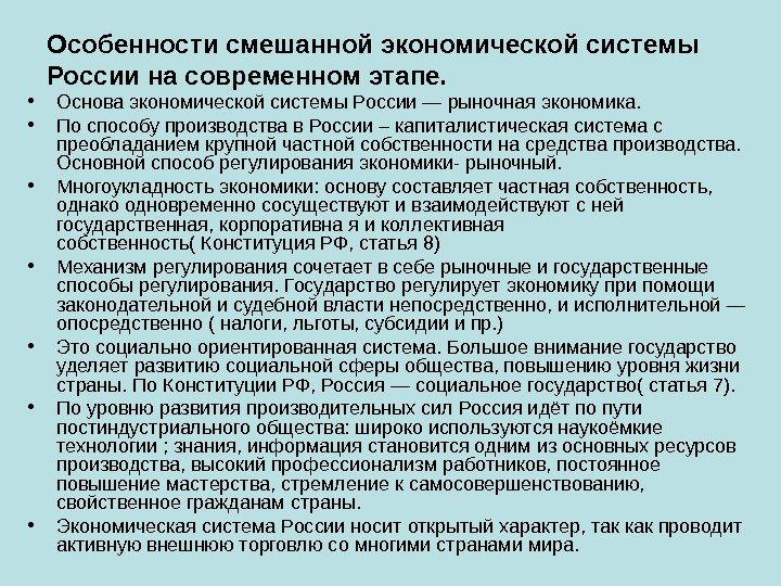 экономическая система россии таблицы