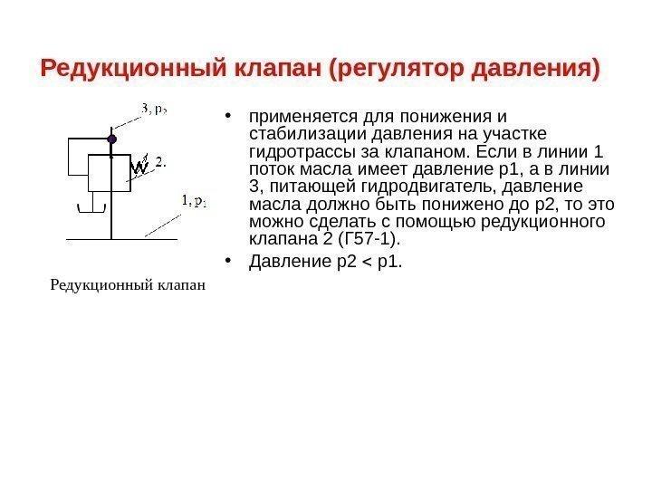 Клапан понижения давления aquapro d06f-3/4a