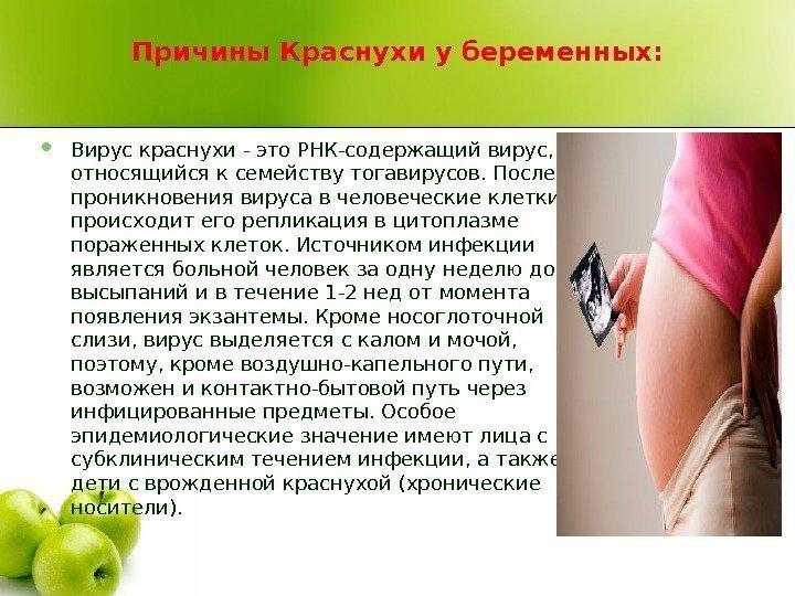 Краснуха диагностика у беременных