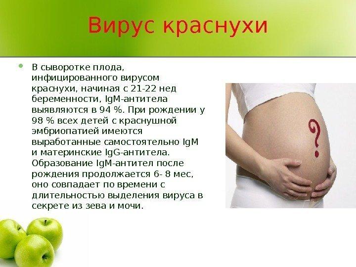 Антитела у беременных это 36