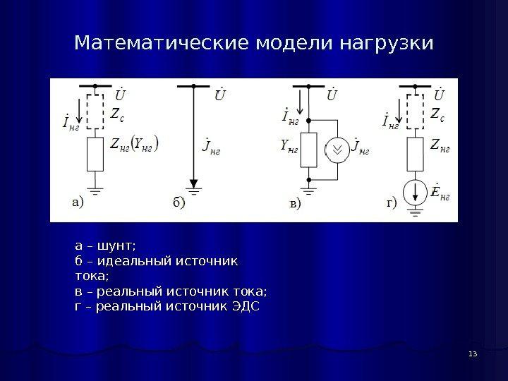 Реальный источник тока схема