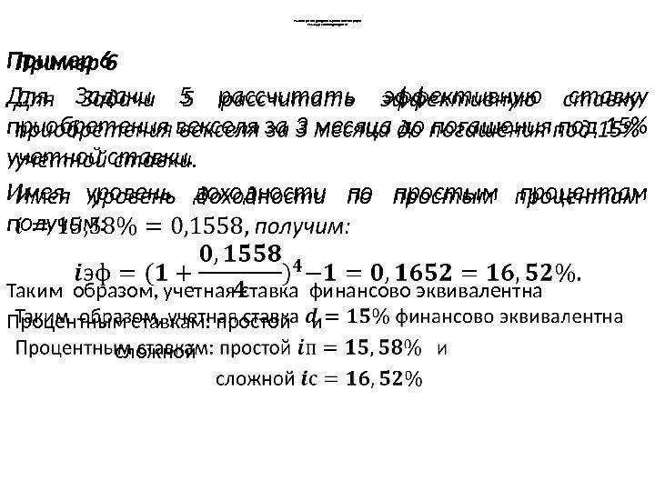 Оценка доходности по векселям несколько
