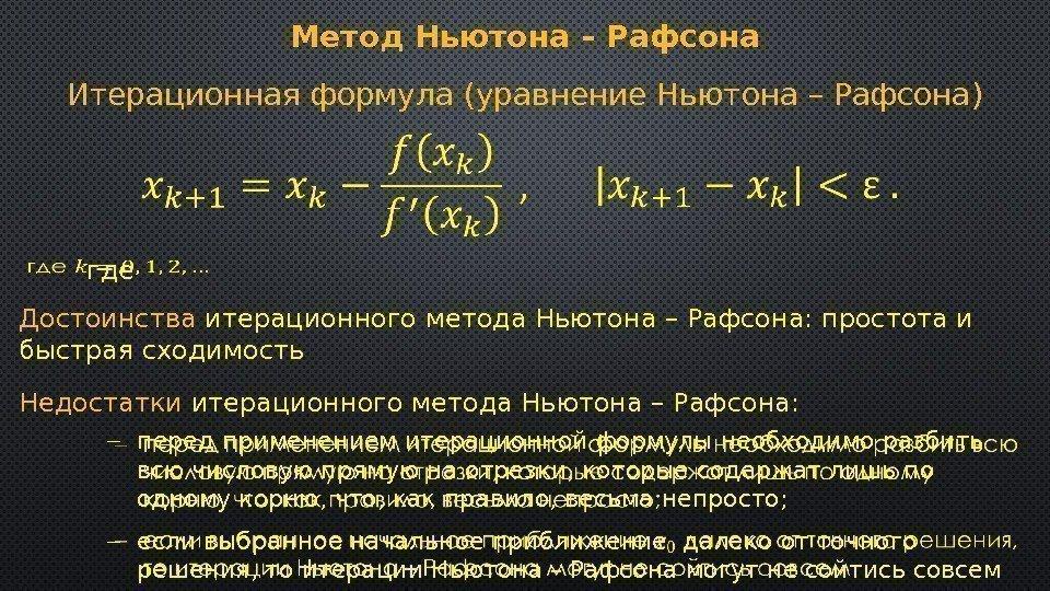 Презентация - численные методы решения нелинейных уравнений