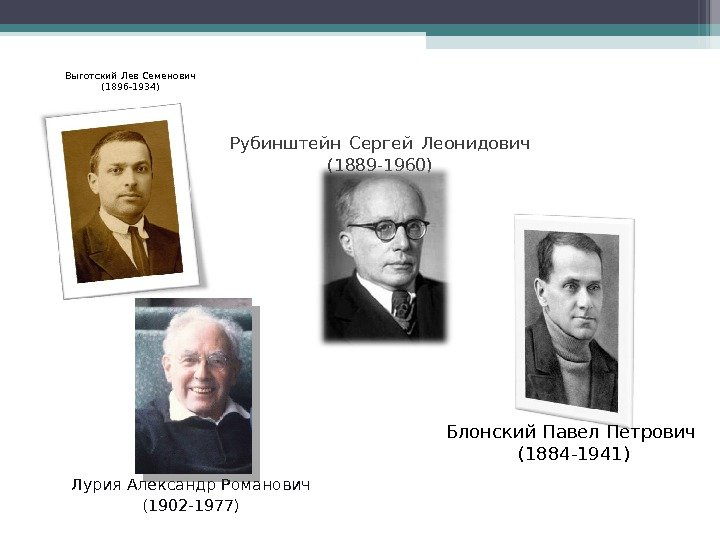 compare vygotsky and pavlov