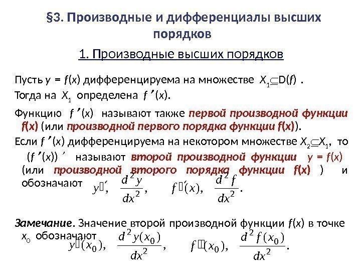 Высшая математика производные и дифференциалы