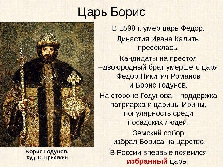 boris godunovs reign essay