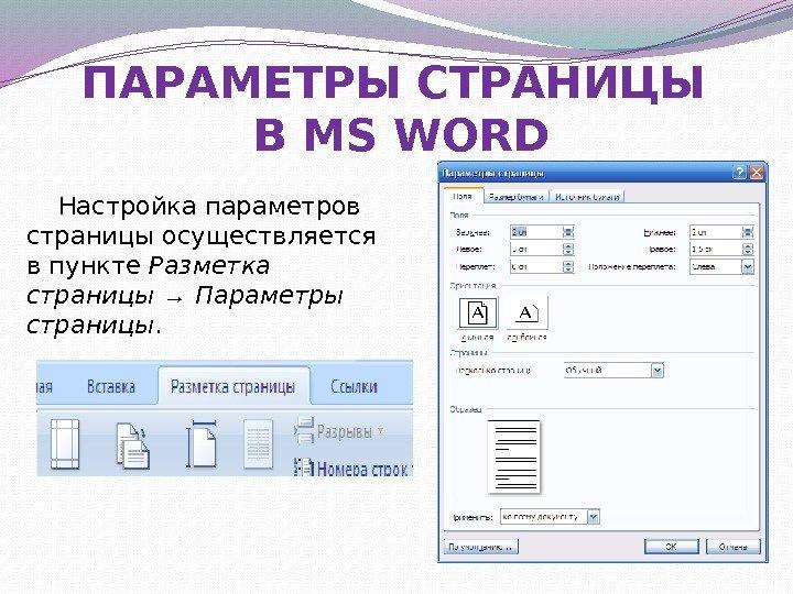 Как сделать номер страниц в 2003 ворде сделать