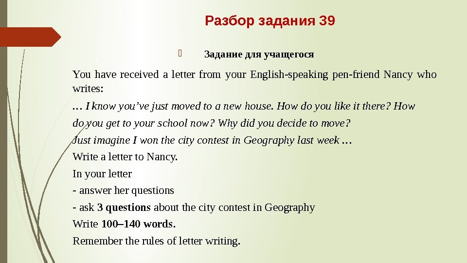 Разбор задания 39 Задание для учащегося You have received a letter from your English-speaking