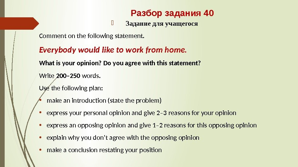 Разбор задания 40 Задание для учащегося Comment on the following statement.  Everybody would