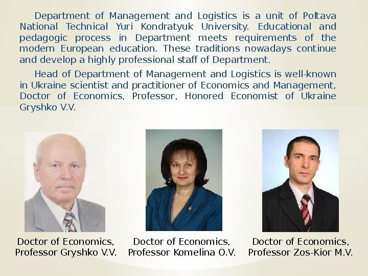 Department of Management and Logistics is a unit of Poltava National Technical Yuri Kondratyuk