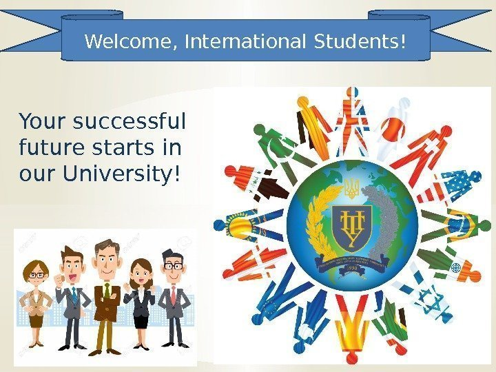 Your successful future starts in our University! Welcome, International Students!
