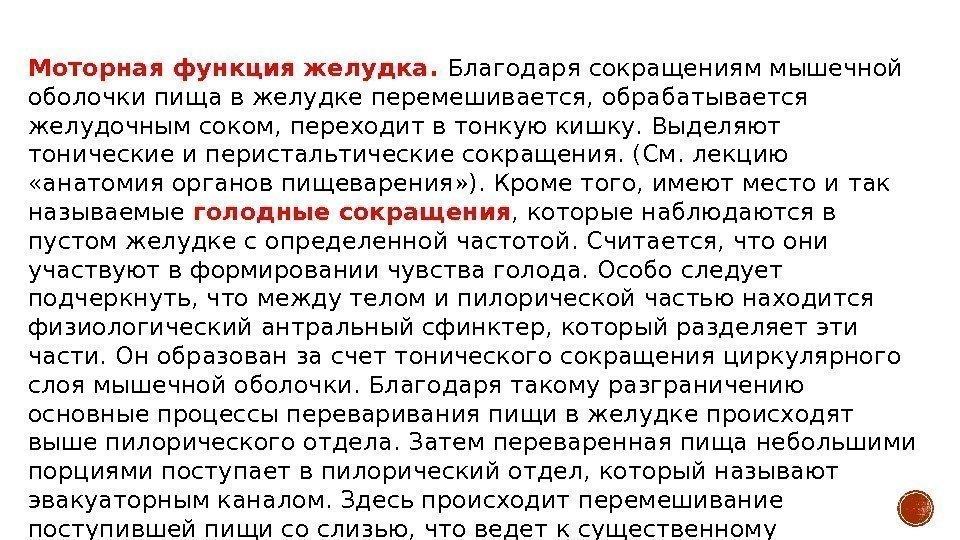 transi-na-sokrashenie-zheludka