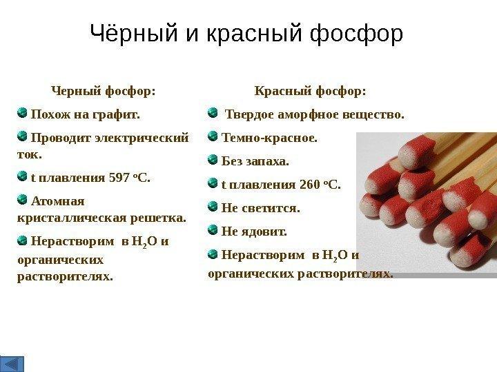 Как сделать фосфор из 819