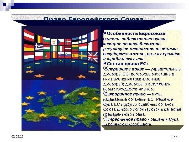 Таможенное право европейского союза место