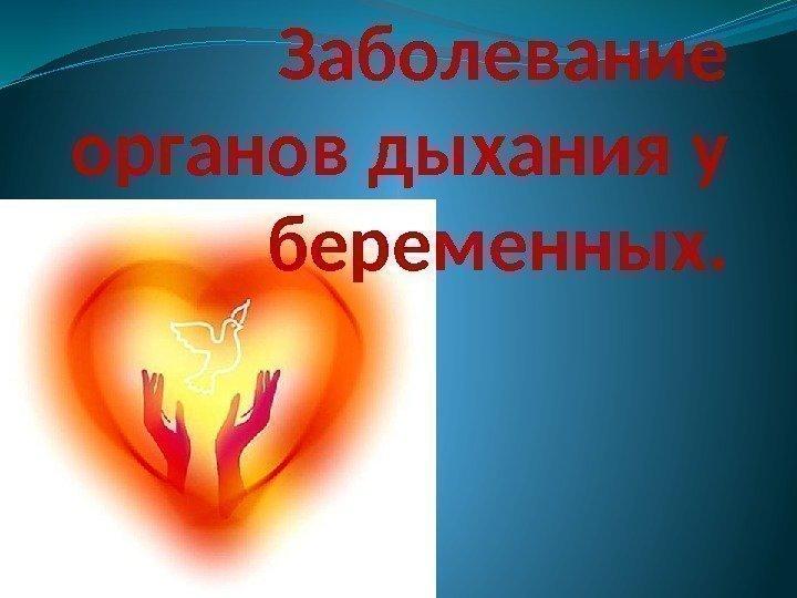 заболевания органов дыхания у беременных определитесь: