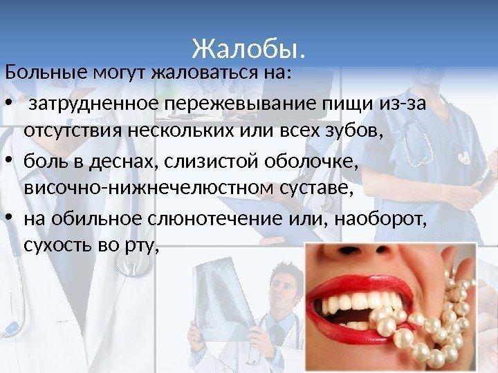 Болит зуб попала еда