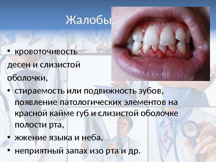 Как лечить кровоточивость десен и запах из рта