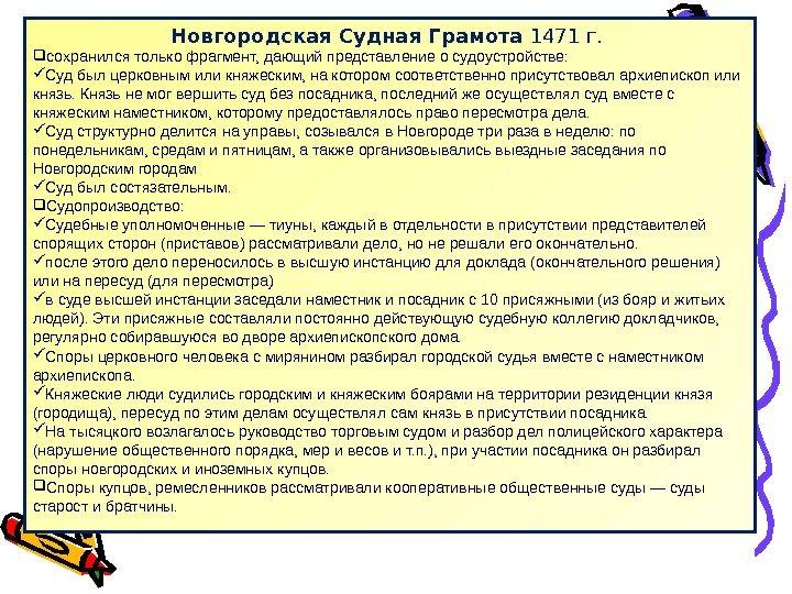 Курсовая Работа Псковская Судная Грамота