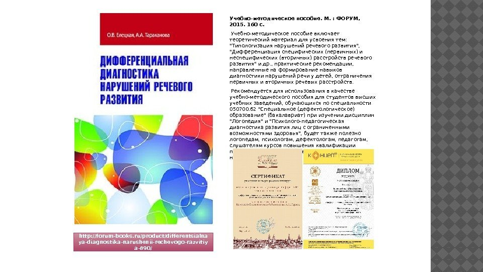 http: //forum-books. ru/product/differentsialna ya-diagnostika-narushenii-rechevogo-razvitiy a-890/ Учебно-методическое пособие. М. : ФОРУМ,  2015. 160 с.