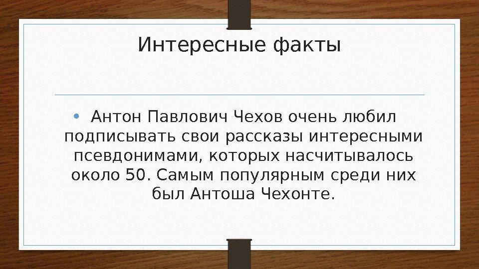 антон чехов биография интересные факты
