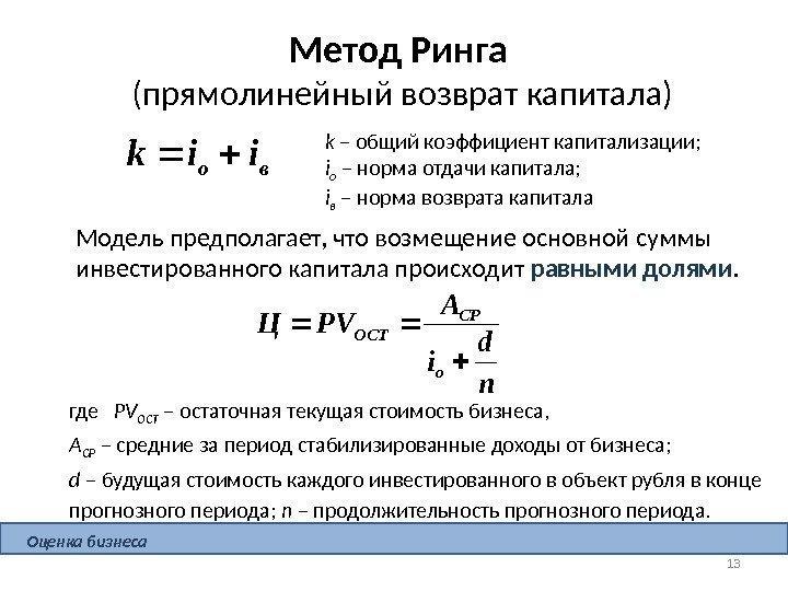 Норма возмещения капитала определяется по прямолинейному методу